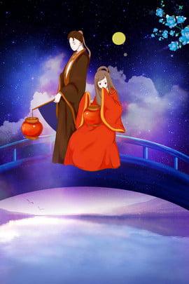 Cartaz da alameda do dia de Valentim de Tanabata Tanabata Festival Qixi Dia dos Tanabata Cowherd Tanabata Imagem Do Plano De Fundo
