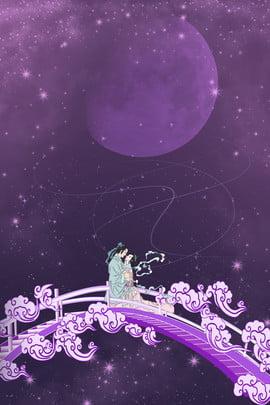 Fundo roxo romântico de Tanabata Tanabata Romântico Amor Amor verdadeiro Par Ponte Roxo Moon Céu estrelado Cowherd Tecelão Estrelado Cowherd Tecelão Imagem Do Plano De Fundo