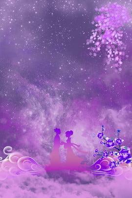 Fundo de cartaz de Tom roxo romântico Tanabata Tanabata Romântico Amor Amor verdadeiro Par Ponte Roxo Literário Céu estrelado Cowherd Tecelão Fundo De Cartaz Imagem Do Plano De Fundo