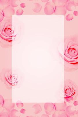 七夕情人節粉色玫瑰浪漫海報 七夕 玫瑰 玫瑰花瓣 浪漫 唯美 情人節 海報 情人節玫瑰 花瓣 , 七夕情人節粉色玫瑰浪漫海報, 七夕, 玫瑰 背景圖片