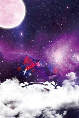 中国のバレンタインデーバレンタインデーstarry sky poster 七夕 バレンタインデー 華麗な星空 紫色 丸い月 臆病者とウィーバー 雲海 橋 , 中国のバレンタインデーバレンタインデーstarry Sky Poster, 七夕, バレンタインデー 背景画像