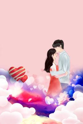 Ngày Valentine Trung Quốc Cặp đôi màu hồng ôm ấp tình yêu Tanabata Ngày lễ tình Hồng Màu Tim Hình Nền