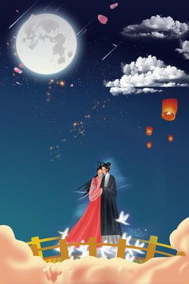 vaqueiro chinês do dia de valentim e poster do tecelão tanabata dia dos namorados cowherd , Dos, Tanabata, Dia Imagem de fundo