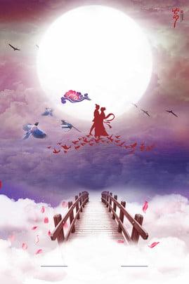 cartaz romântico de dia dos namorados chinês tanabata dia dos namorados cowherd , Tradicional, Chinesa, Cartaz Romântico De Dia Dos Namorados Chinês Imagem de fundo