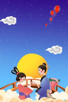 cowherd dia dos namorados chinês e weaver menina ponte reunião anuncie o fundo tanabata dia dos namorados cowherd tecelão ponte reunião publicidade plano , Fundo, Cowherd Dia Dos Namorados Chinês E Weaver Menina Ponte Reunião Anuncie O Fundo, Dos Imagem de fundo