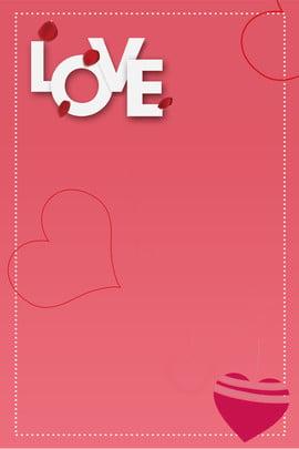 中国のバレンタインデーloveポスター 七夕 バレンタインデー 愛してる 愛してる ピンク バラの花びら ロマンチックな 単純な , 七夕, バレンタインデー, 愛してる 背景画像