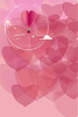 七夕情人節愛心海報 七夕 情人節 愛心 love 熱氣球 粉色 浪漫 , 七夕, 情人節, 愛心 背景圖片