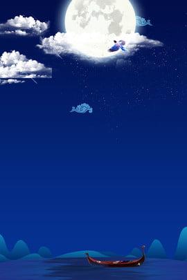 qixi रात आकाश मैगपाई चाँद बादल पोस्टर तानाबाता वेलेंटाइन का दिन रात , चाँद, मैग्पाइज, बादल पृष्ठभूमि छवि