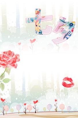 중국 발렌타인 장미 꽃 핸드 신선 포스터 칠석 발렌타인 데이 장미 칠석 손으로 그린 나무들 따뜻한 , 색, 낭만주의, 그린 배경 이미지