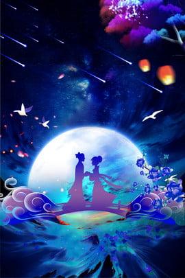 Ngày lễ tình nhân Trung Quốc Ngày cầu Valentine áp phích cao bồi và thợ dệt Tanabata Ngày lễ tình Nhân Ấm Tròn Hình Nền