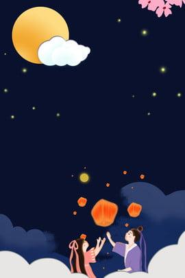 中国のバレンタインデー羊飼いとウィーバーガールkongming lantern poster 七夕 バレンタインデー 暖かい ロマンチックな 単純な 新鮮な 臆病者とウィーバー kongming lantern , Lantern, 七夕, バレンタインデー 背景画像