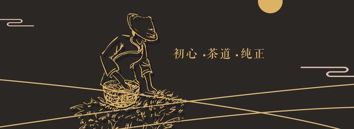 Trà văn hóa nền đen tối giản phong cách poster banner Văn hóa trà Nền đen Phong Hóa Hình Nền