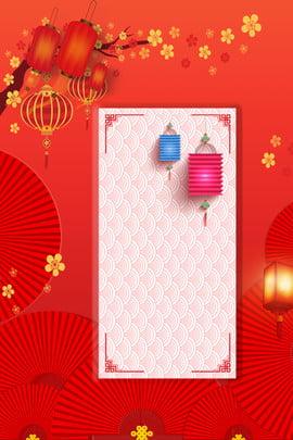 màu đỏ đơn giản dập nổi biểu ngữ người hâm mộ áp phích tiệc xie xie shiyan phong cách , Tập, Kết, Trung Ảnh nền
