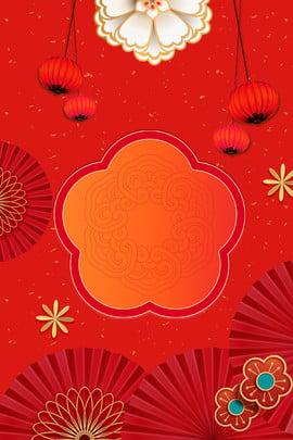 hoa ba chiều màu đỏ hoa tốt lành cảm ơn bạn poster xie shiyan phong cách , Lồng, Bữa, Cấu Ảnh nền