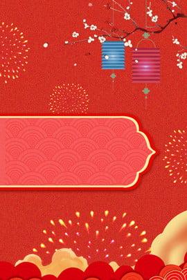 lễ hội đèn lồng đỏ xie shi ban poster lễ kỷ niệm xie shiyan phong cách , Tập, Pháo, Xie Ảnh nền