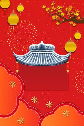 gian hàng hoa đỏ ba chiều xie shiban poster xie shiyan phong cách , Quốc, Đèn, Cách Ảnh nền