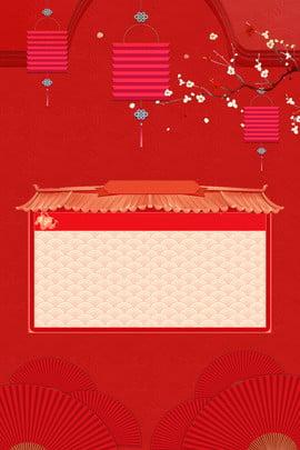 red stereo pavilions lanterns xie shi tiệc tiệc xie shiyan phong cách , Cấu, Hoa, Học Ảnh nền