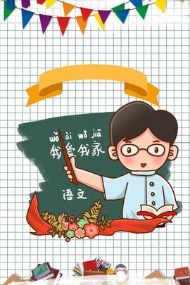 漫画感謝祭教師の日ポスター 先生 先生 先生の日 先生の日 祭り 祭り 忘れられない トレーニング 栽培する 教育 学校 先生の日のポスター 先生の日グリーティングカード , 先生, 先生, 先生の日 背景画像