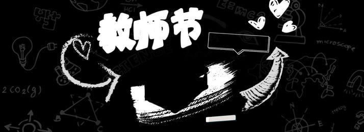 День учителя черный фон минималистичный стиль постер баннер День учителя Черный фон Простой слово любовь азарт Фоновое изображение
