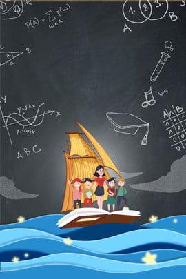 先生は学生に知識海の先生祝福ポスターの背景を旅行させる 先生の日 祝福 先生 学生 海 星 チョークワード ボードブック 数学 式 化学 学士帽子 備考 黒板 帆 本 , 先生の日, 祝福, 先生 背景画像