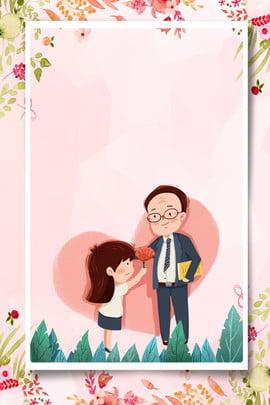 クリエイティブな美しい額縁は先生の日のポスターを忘れないでください 先生の日 花 先生 学生 愛してる 献身的な背景 感謝する先生 幸せな先生の日 愛してる 本 , 先生の日, 花, 先生 背景画像