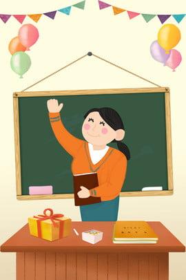 教師節快樂卡通廣告背景 教師節 快樂 卡通 廣告 背景 教師節 快樂 卡通 廣告 背景 , 教師節, 快樂, 卡通 背景圖片