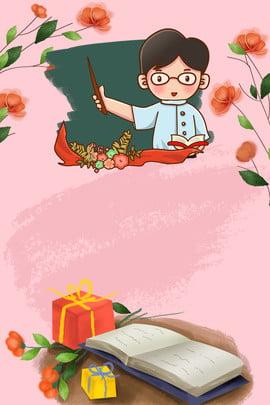 Ngày nhà giáo Pink Cartoon Nam Giáo viên Hoa Quà tặng nền Ngày nhà giáo Màu 10 Giáo Hình Hình Nền