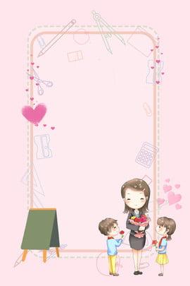 ngày nhà giáo pink cartoon lễ tạ ơn giáo viên ngày nhà giáo màu , Hoạt, Cảm, Nền Ảnh nền