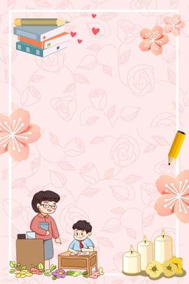 先生の日ピンクの花の先生 , 学生、キャンドル、献身の背景、感謝の先生、幸せな先生の日、愛、本、先生の日、ピンク、花、先生 背景画像