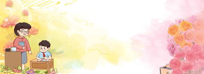教師節手繪海報背景 教師節海報 手繪 花束 教師 教育 學生 手繪教師節海報 感恩教師節 教師節禮物, 教師節海報, 手繪, 花束 背景圖片