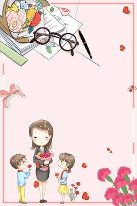 Ngày của giáo viên Cartoon Pink Poster nền Ngày nhà giáo Giáo Mãi Ngày Của Hình Nền
