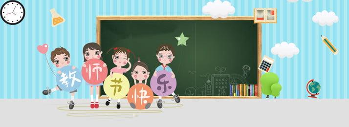 창의적 합성 교사의 날 배경 교사의 날 교사 학교 학생 어린이 칠판 만화 손으로 그린 합성 크리에이티브, 창의적 합성 교사의 날 배경, 그린, 합성 배경 이미지
