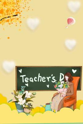 Teachers Day Promotion 背景画像