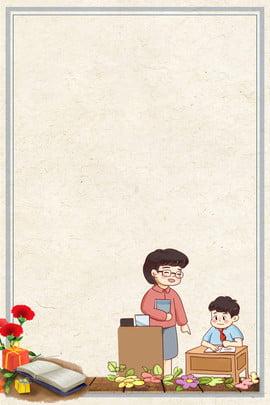 先生の日の層別バナー 先生の日 先生の日プレゼント 感謝する先生 9 10 9月10日 学び 学生 先生 クリエイティブ合成 , 先生の日の層別バナー, 先生の日, 先生の日プレゼント 背景画像