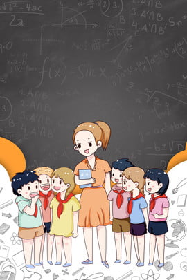 शिक्षक दिवस स्तरीकरण बैनर शिक्षक दिवस शिक्षक दिवस , सितंबर, शिक्षा, छात्र पृष्ठभूमि छवि