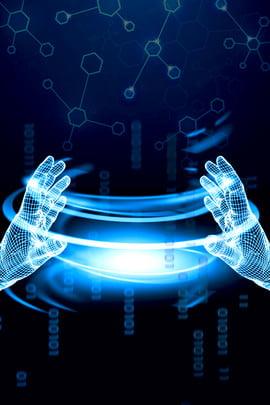 商務藍色科技之手互聯網時代背景海報 科技感 商務 藍色漸變 大氣 藍色科技 互聯網大數據 商務背景 科技之手 科技 線條 , 商務藍色科技之手互聯網時代背景海報, 科技感, 商務 背景圖片