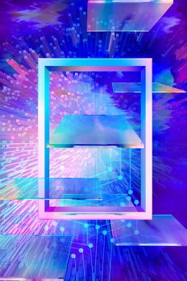 다채로운 기술 3d 포스터 배경 기술 배경 블루 기술 하이 , 이미지, 배경, 배경 배경 이미지