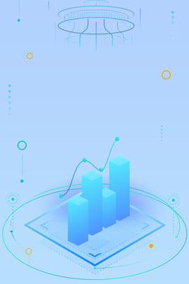 テックコマーシャルファイナンスカラーマッチング新鮮なポスターの背景 テクノロジー ビジネス ファイナンス 円筒図 折れ線グラフ 新鮮な 文学 psdレイヤリング ポスターの背景 , テクノロジー, ビジネス, ファイナンス 背景画像