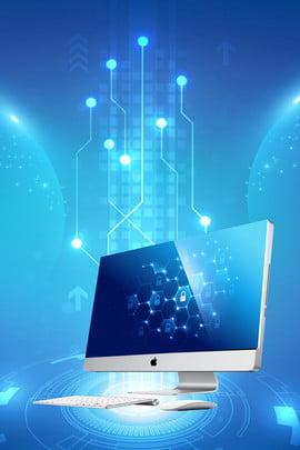 công nghệ chuỗi thông tin cuộc sống khu vực nền quảng cáo công nghệ chuỗi khu , Nghệ, Chuỗi, Vực Ảnh nền