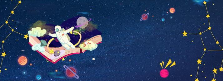 科幻科技宇宙探索宇航員背景 科技 科學 太空 空間 航空 月球 土星 水星 地球 太陽 月亮 黑洞 星球 宇航員 人物 飛船, 科技, 科學, 太空 背景圖片