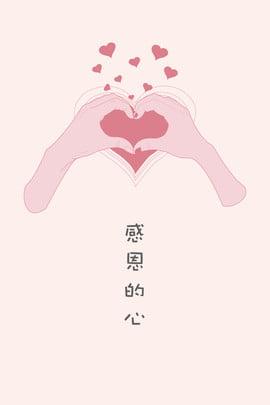 بالامتنان القلب بسيط جديد الشكر اليدين على قلب الحب الخلفية شكر قلب بالامتنان من القلب حب أيادي حب قلب , شكر, قلب, الجدران صور الخلفية