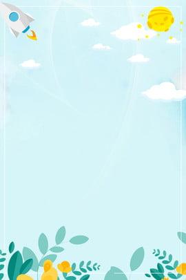感恩節主題海報 感恩節 藍色 簡約 文藝 溫馨 藍天 白雲 花草 邊框 , 感恩節主題海報, 感恩節, 藍色 背景圖片