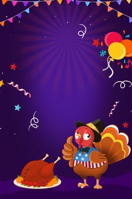 thanksgiving discount turkey balloon , Celebrate, Ribbon, Bunting Background image