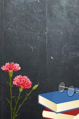 Thanksgiving Teachers Day Chalkboard Background Fundo de publicidade em camadas PSD Material de ação Quadro Negro Simples Imagem Do Plano De Fundo