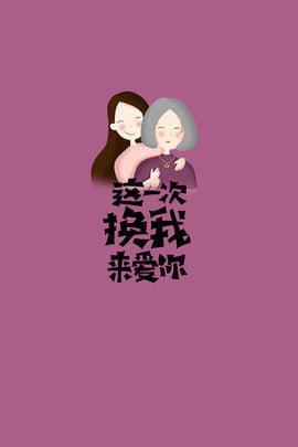 感謝祭ママ私はあなたを愛してポスターの背景 感謝する お母さん モバイル壁紙 携帯電話のポスター 電話ロック画面の背景 H5の背景 感謝祭 お母さん、私はあなたを愛しています。 , 感謝する, お母さん, モバイル壁紙 背景画像