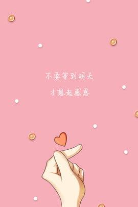 Lễ Tạ ơn Tình yêu Pig Phim hoạt hình Dễ thương Gió Poster Lễ tạ ơn Biết Hình Trái ơn Hình Nền