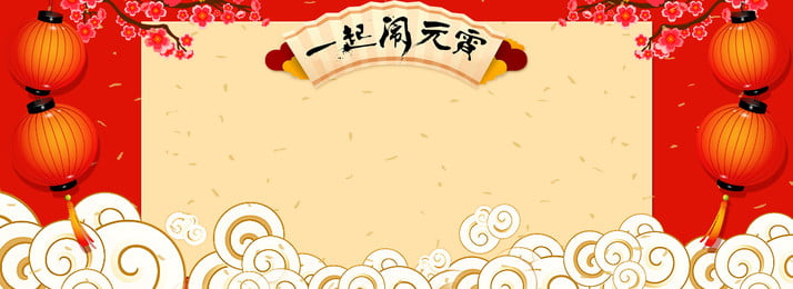 the first month lantern festival first month fifteen poster background lantern festival poster background, Lantern Festival Background, Lantern Festival, Yuan Background image