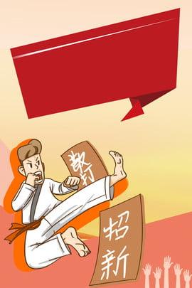 विश्वविद्यालय समुदाय सांडा क्लब नए पोस्टर भर्ती करता है विश्वविद्यालय संघों नई भर्ती करें naxin ताज़ा सरल कार्टून सांडा , लड़का, संवाद, क्लब पृष्ठभूमि छवि