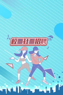 कॉलेज समुदाय ने भर्ती की नई कार्टून गर्ल पोस्टर विश्वविद्यालय संघों नई भर्ती करें naxin ताज़ा सरल कार्टून कैंपस , भर्ती, शहर, सिल्हूट पृष्ठभूमि छवि
