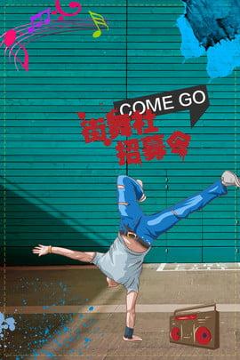 Cartaz do menino da dança da rua de Zhaoxin do clube de dança da rua Universidade Sociedade Recrutar novo Naxin Fresco Simples Clube de Cartaz Do Menino Imagem Do Plano De Fundo